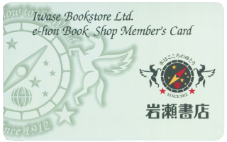 岩瀬書店ポイントカード