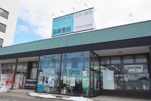 岩瀬書店 会津若松駅前店